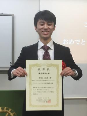 2018-12-21-DaikiIwasa.jpg