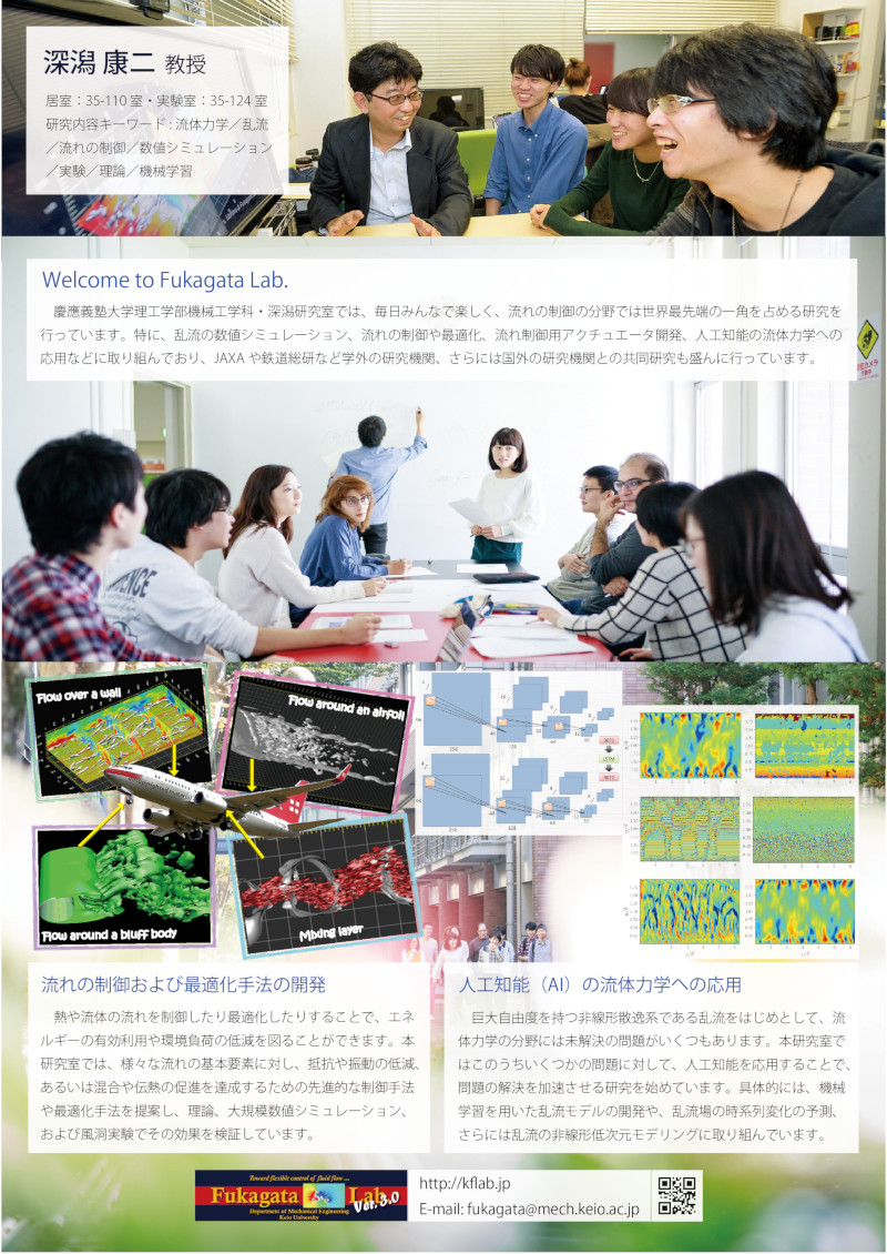 brochure-fukagata2018.jpg