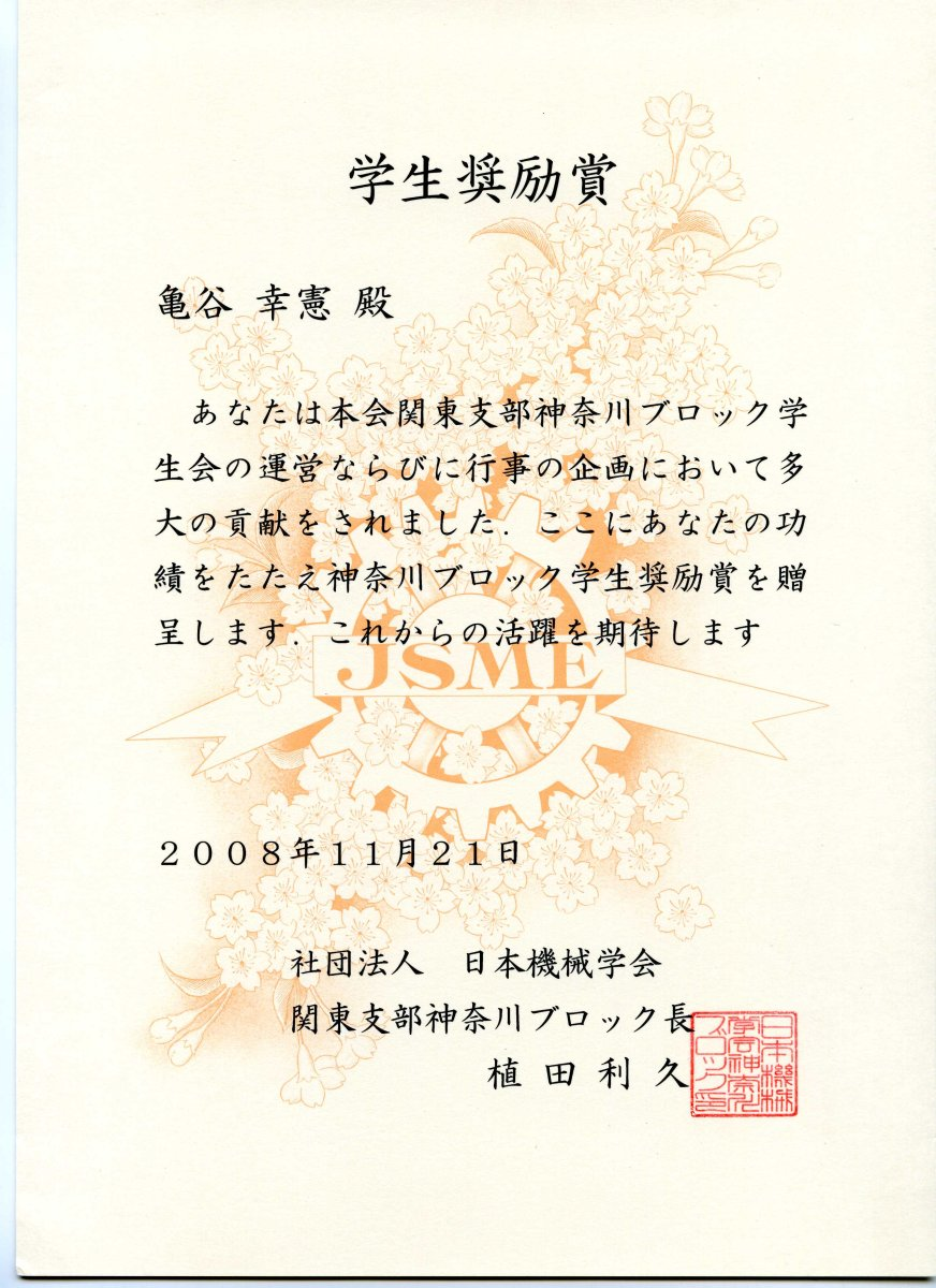 kametani-jsme-kanagawa-gakusei-shoureishou.jpg